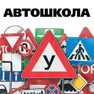 Автошколы Иваново