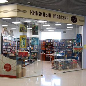 Книжные магазины Иваново