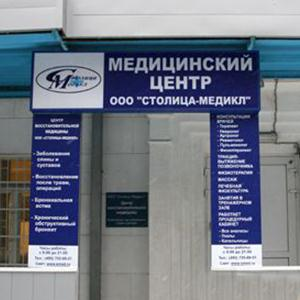 Медицинские центры Иваново