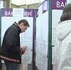 Центры занятости в Иваново