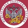 Налоговые инспекции, службы в Иваново