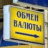 Обмен валют в Иваново