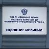 Отделения полиции в Иваново