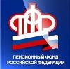 Пенсионные фонды в Иваново