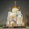 Религиозные учреждения в Иваново