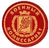 Военкоматы, комиссариаты в Иваново