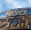 Зоопарки в Иваново