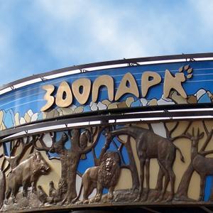Зоопарки Иваново